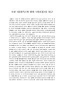 소설 덤불속과 영화 라쇼몽감상문