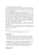의대본과 4학년 PK 과제(기도 과민성 검사 Bronchial Hyperreactivity Test)(2)