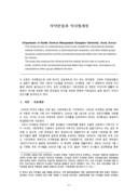 의약분업과 약사법개정(생활과 법률)