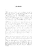 의대 본과 4학년 PK 과제(운동 유발성 천식)