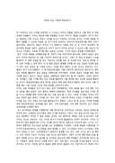 장애아의 뇌는어떻게 학습하는가 독서감상문(6)