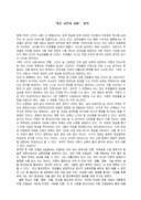 죽은시인의 사회 감상문(3)