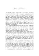 영화 말죽거리잔혹사 감상문
