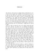 영화 10minutes 감상문(2)