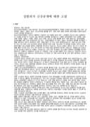 성범죄자신상공개 고찰 보고서(2)