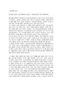 라쇼몽 감상문(2)