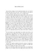 말하는건축가 감상문(2)