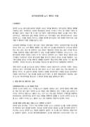 뉴스게이트 키핑온라인(인터넷)