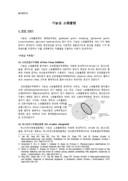 기능성 소화불량(동서협진과)