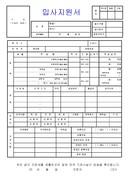 입사지원서양식(SM 엔터테인먼트)