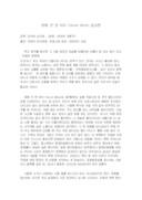 영화 굿 앤 바이(Good &Bye) 감상문
