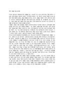 앤디 워홀 미술 감상문