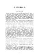 유종원(柳宗元) 보고서