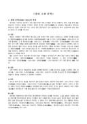 청대 소설 문학 보고서
