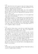 공학수학의 단위계 보고서