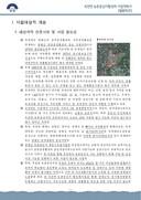 경기도 양평군 옥천면 농촌중심지활성화 사업계획서