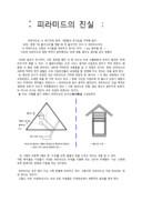 피라미드의 진실