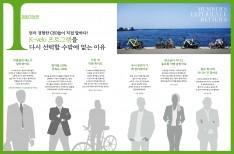 기업복지의 트렌드 가이드 케이벨로의 서비스제안서입니다 - 회사소개서 홍보자료 #7