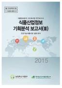 식품산업정보 기획분석 보고서(건강기능식품시장 심층 분석)