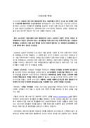 서울 강북구 수유시장 역사 요약
