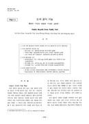 논의 공익 기능 연구 논문