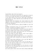 독서감상문 독서감상문(2)