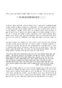 꿈꾸는 정원사 독서감상문(2)