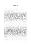 금오신화독서감상문