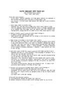 부산지역 컨벤션산업의 경제적파급효과 분석(2002 부산국제공작기계전) 논문 리뷰