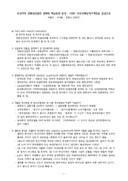 부산지역 컨벤션산업의 경제적파급효과 분석(2002 부산국제공작기계전) 논문 리뷰(2)
