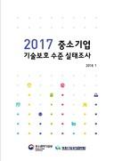 2017년 중소기업 기술보호 수준 실태조사