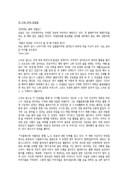 시골의사의 아름다운동행 독서감상문(2)
