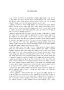 소설데미안 독서감상문