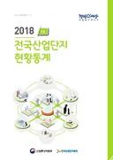 2018년 1분기 전국산업단지 현황통계 보고서