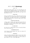 바코드 심볼로지(Symbology) 보고서