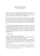 유학에서 성의 의미와 경공부 독후감상문(2)