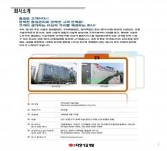 LED 전문 생산 기업 태양기술개발 제품소개서 - 회사소개서 홍보자료 #2