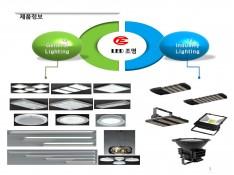 LED 전문 생산 기업 태양기술개발 제품소개서 - 회사소개서 홍보자료 #5