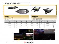 LED 전문 생산 기업 태양기술개발 제품소개서 - 회사소개서 홍보자료 #6