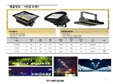 LED 전문 생산 기업 태양기술개발 제품소개서 - 회사소개서 홍보자료 #7