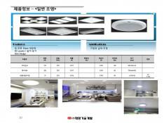 LED 전문 생산 기업 태양기술개발 제품소개서 - 회사소개서 홍보자료 #10
