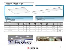LED 전문 생산 기업 태양기술개발 제품소개서 - 회사소개서 홍보자료 #11