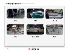 LED 전문 생산 기업 태양기술개발 제품소개서 - 회사소개서 홍보자료 #13