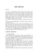 세계각국의 빗물이용사례 보고서