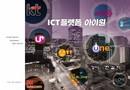 ICT 플랫폼 보상플랜 교육 보고서