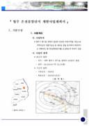 온천 휴양 리조트 종합 개발 사업계획서(사업 수주용)