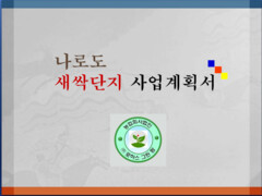 고흥군 나로도 새싹단지 설립 운영 사업계획서 ...