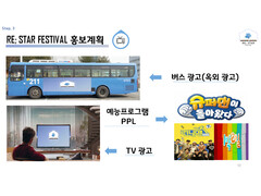 태안 RE STAR FESTIVAL 기획서