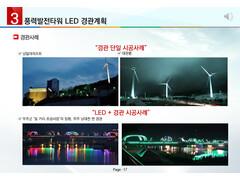 영광군 LED 관광단지 조성 사업계획서