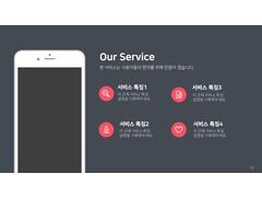 모바일 웹 서비스 템플릿 - 예스폼 사업계획서
